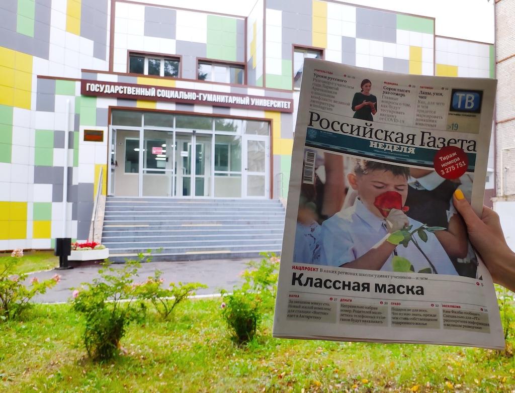 «Российская газета» рассказала о Центре повышения мастерства педагогов при ГСГУ