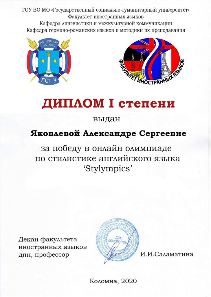 Более 150 студентов из Беларуси и России приняли участие в онлайн-олимпиаде по стилистике английского языка ГСГУ