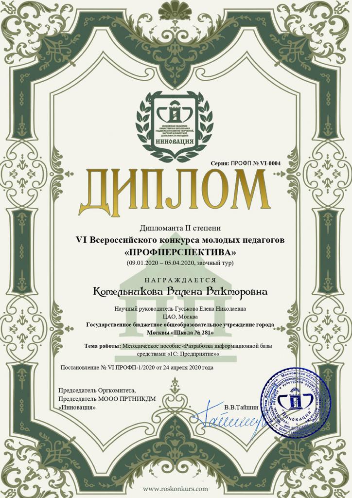 Студентка ГСГУ стала дипломантом Всероссийского конкурса молодых педагогов