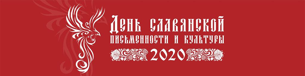 День славянской письменности и культуры отметили в ГСГУ