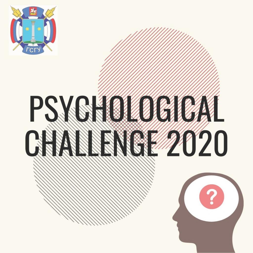 Психологический челлендж ГСГУ-2020 завершен