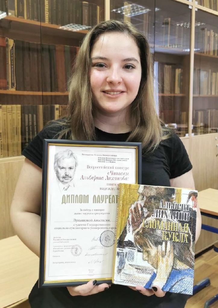 Книгу с автографом А.Лиханова студентка ГСГУ передаст в городскую библиотеку