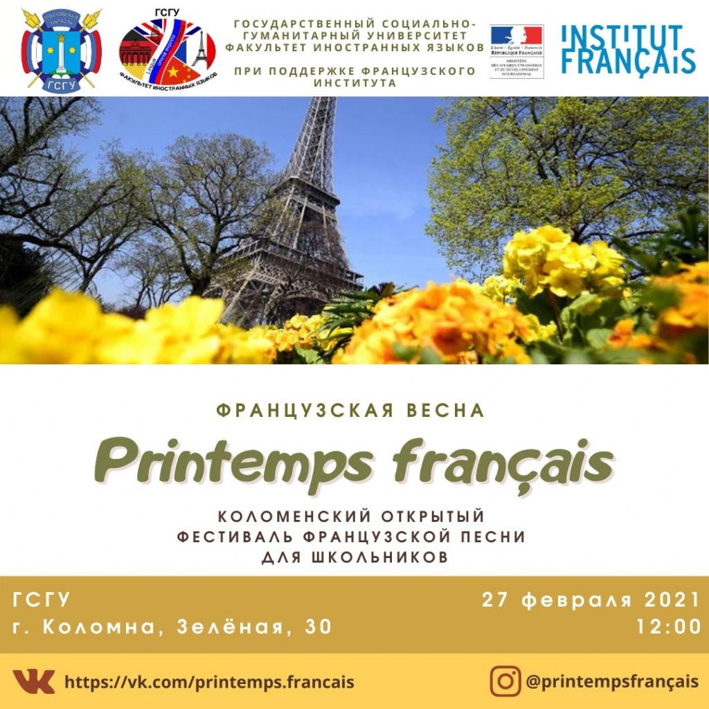 В ГСГУ пройдет фестиваль «Французская весна»